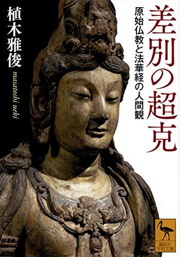 差別の超克 原始仏教と法華経の人間観 (講談社学術文庫)