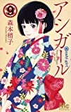 アシガール 9 (マーガレットコミックス)