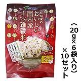 わが家のおいしい国内産十六雑穀米 (20g×6袋入) 10袋セット Z01-512