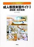 成人看護実習ガイド〈1〉急性期・周手術期 (パーフェクト臨床実習ガイド―ライフステージに沿った看護技術と看護の展開)