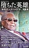 堕ちた英雄 「独裁者」ムガベの37年 (集英社新書)