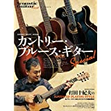Acoustic Guitar Book Presents カントリー・ブルース・ギター Special