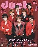 ホーム社 その他 duet(デュエット) 2016年 03 月号 [雑誌]の画像