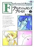 フランケンシュタインズ・プリンセス 2 (2)    ガンガンファンタジーコミックス