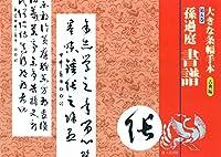 古典編5書譜 (大きな条幅手本)