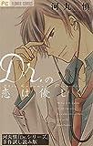 「Dr.シリーズ」3作ためし読み版【無料】 (フラワーコミックス)