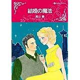 結婚の魔法: 1年だけの結婚でもいいの (ハーレクインコミックス)