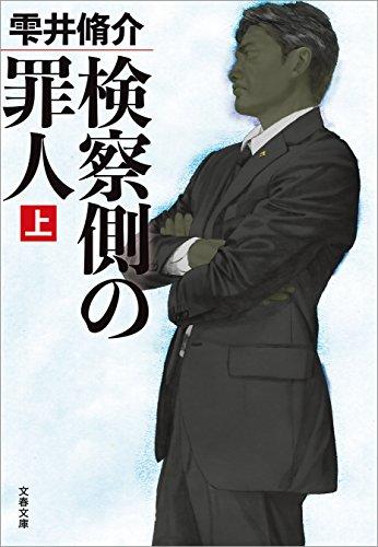 検察側の罪人(上) (文春文庫)