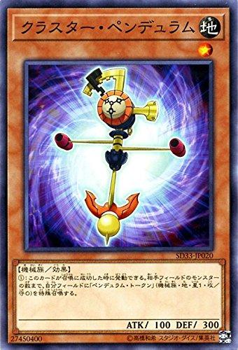 遊戯王/クラスター・ペンデュラム(ノーマル)/STRUCTURE DECK -パワーコード・リンク-