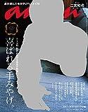 anan (アンアン) 2017年 11月8日号 No.2076 [喜ばれる手みやげ] [雑誌]