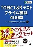 TOEIC(R)L&Rテスト プライム模試400問