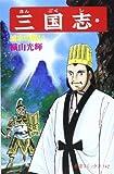 三国志 (47) 瀘水の戦い (希望コミックス 142)
