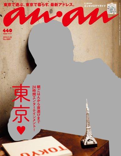 an・an (アン・アン) 2014年 1/22号 [雑誌]の詳細を見る