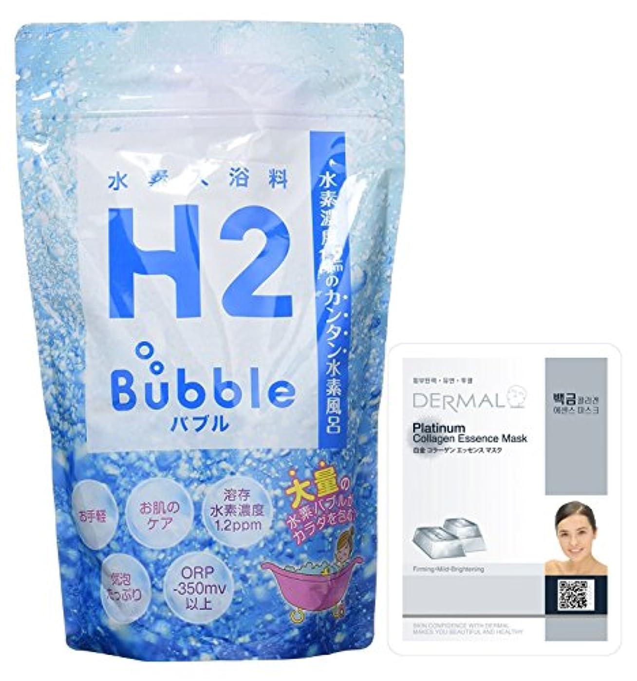 生息地おなかがすいた深める水素 入浴剤 H2Bubble(エイチツーバブル)お徳用パック 700g (30日分)+白金シートパック1P セット