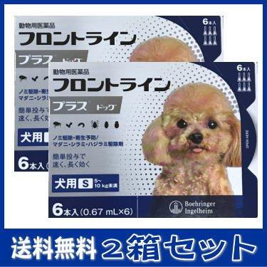 【2箱セット】犬用フロントラインプラスドッグS 5~10kg...