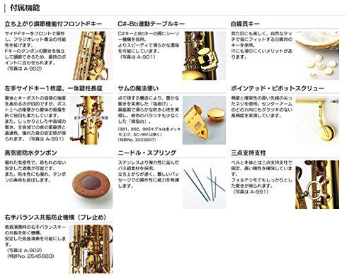 柳澤管楽器『アルトサックスA-WO1』