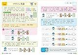 きらめき算数脳 小学2・3年生 (サピックスブックス) 画像