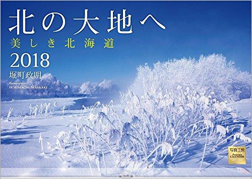 北の大地へ 2018年 北海道 カレンダー 壁掛け B-4 (使用サイズ 594×420mm)