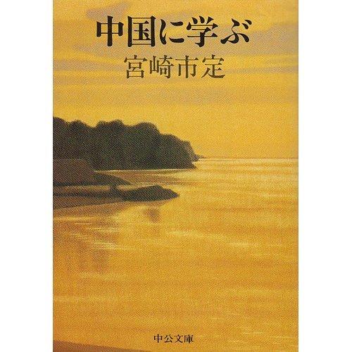 中国に学ぶ (中公文庫)の詳細を見る