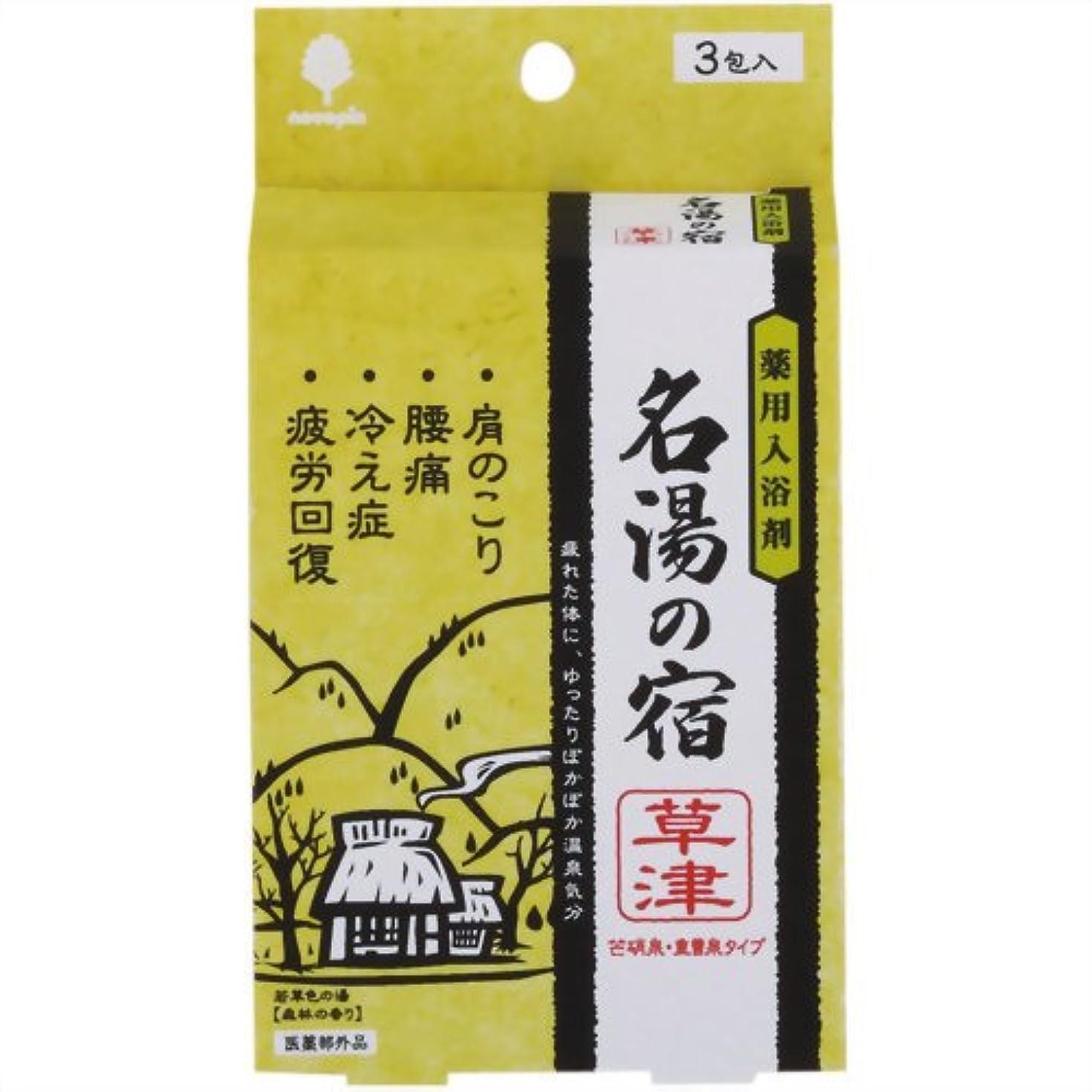 野菜辛い眉薬用入浴剤 名湯の宿 草津 25g×3包入