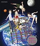 宇宙ショーへようこそ 【通常版】 [Blu-ray]