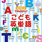 トライエックス Happy! こども 英単語 2019年 祝日訂正シール付き カレンダー CL-576 壁掛け 48×24cm 英語