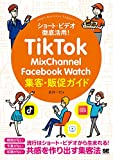 TikTok・MixChannel・Facebook Watch集客・販促ガイド (Small Business Support)