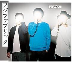 ポラリス♪フジファブリックのCDジャケット