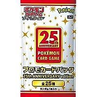 ポケモンカードゲーム ソード&シールド プロモカードパック 25th ANNIVERSARY edition (4パック…