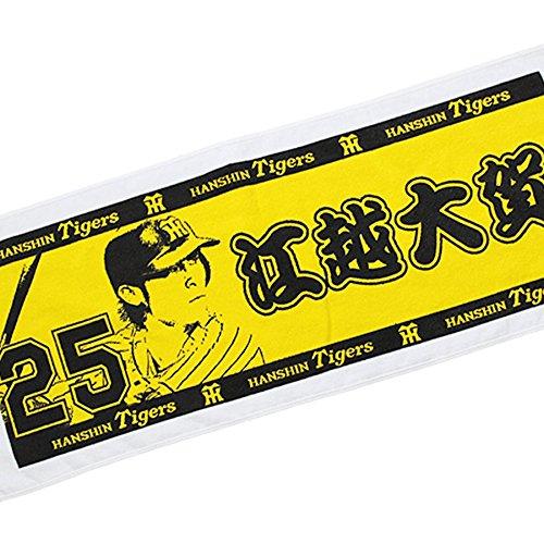 阪神タイガース プレーヤーズネーム フェイスタオル 江越大賀 背番号25