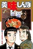 美味しんぼ(80) (ビッグコミックス)