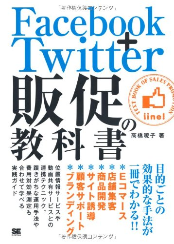 Facebook+Twitter 販促の教科書の詳細を見る
