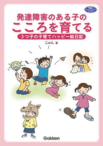 発達障害のある子のこころを育てる 3つ子の子育てハッピー絵日記 (ヒューマンケアブックス)