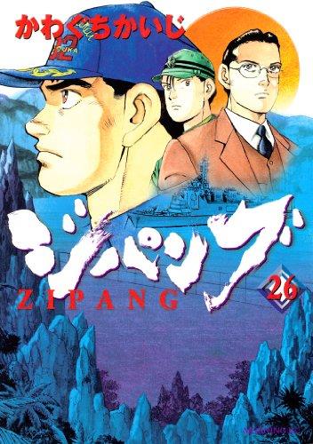 ジパング(26) (モーニングコミックス)