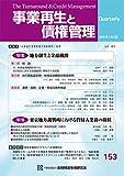 事業再生と債権管理153号(2016年07月5日号)