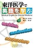 東洋医学で英語を学ぶMedical English for Oriental Medicine
