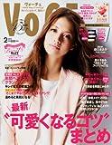 VoCE (ヴォーチェ) 2013年 02月号 [雑誌]