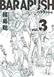 バララッシュ 3巻 (HARTA COMIX)
