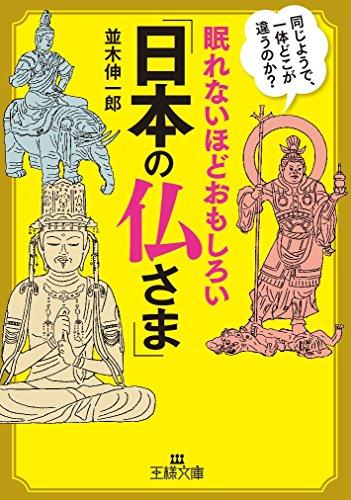 眠れないほどおもしろい「日本の仏さま」: 同じようで、一体どこが違うのか? (王様文庫)