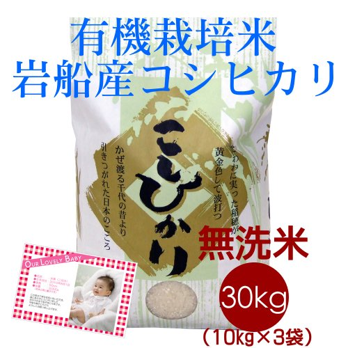 【出産内祝い】赤ちゃんの写真・オリジナルメッセージカード付き!内祝い米・無洗米 有機低農薬米コシヒカリ 30kg(10kg×3袋)