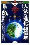 大気の進化46億年 O2とCO2 知りたい!サイエンス