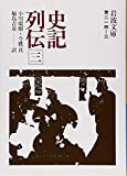 史記列伝 3 (岩波文庫 青 214-3)