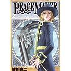 PEACE MAKER 2 (ヤングジャンプコミックス)