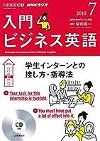 NHK CD ラジオ 入門ビジネス英語 2018年7月号 (NHK CD)