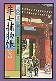 半七捕物帳〈6〉 (光文社時代小説文庫)