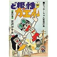 ど根性ガエル 第23巻 ビッキーちゃん登場の巻