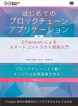 [渡辺 篤, 松本 雄太, 西村 祥一, 清水 俊也]のはじめてのブロックチェーン・アプリケーション Ethereumによるスマートコントラクト開発入門