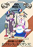 「えいがのおそ松さん」劇場公開記念 鈴村健一&入野自由のおフランスに行くザンス!(DVD)[DVD]