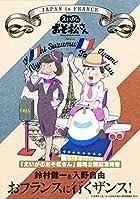 「えいがのおそ松さん」劇場公開記念 鈴村健一&入野自由のおフランスに行くザンス! *BD