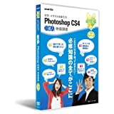 Photoshop CS4 :DVD講座 必修編 第4講